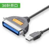 USB轉36針並口打 印機線 印錶機線 溫馨提示:不支持加密狗設備!