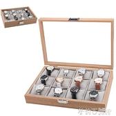 手錶盒首飾收納盒子玻璃天窗木質制腕表收藏箱手錶展示盒簡約表箱 茱莉亞