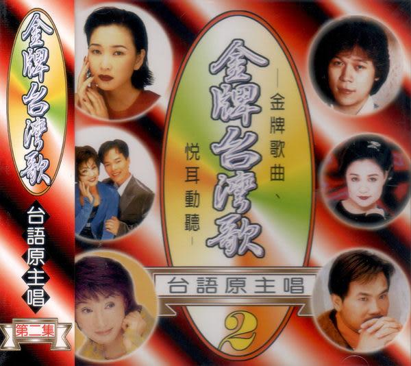 金牌台灣歌 台語原主唱 第2輯CD (音樂影片購)