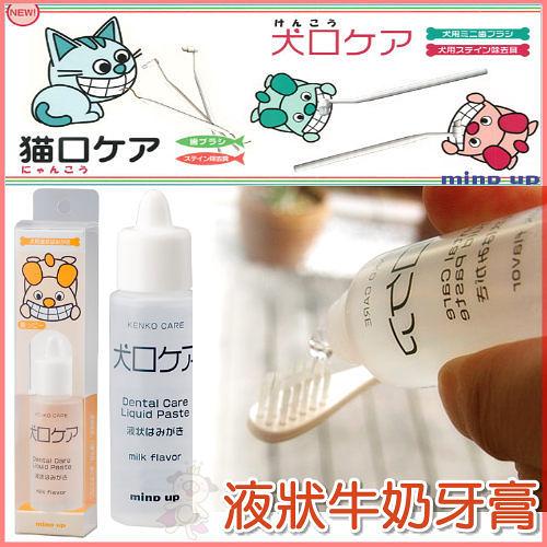 『寵喵樂旗艦店』日本 Mind Up《液狀牛奶牙膏》B01-006沒用過牙膏寵物也愛上刷牙-30ml