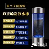 水素水杯富氫水素杯富氫水杯電解杯原裝美容富氫健康養生水杯-