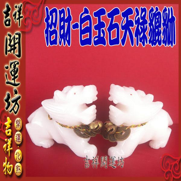 【吉祥開運坊】招財貔貅【白玉石貔貅//白玉石天祿貔貅*2隻~加贈五帝錢/ 銅鈴】開光
