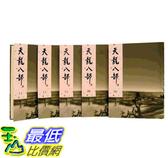 [COSCO代購] W122167 天龍八部(一)~(五)(新修版) (5冊)