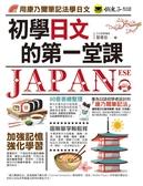 (二手書)初學日文的第一堂課