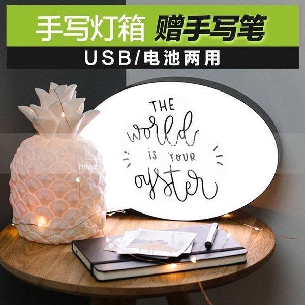 手寫留言燈箱DIY創意燈具LG-28337