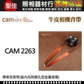 【聖佳】Cam-In CAM2263 真皮背帶系列 牛皮 相機背帶 相機肩帶 可調節 黃棕色
