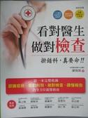 【書寶二手書T9/醫療_XGK】看對醫生做對檢查:看錯科,真要命!!_廖俊凱