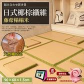 【Effect】日式椰棕纖維藤蓆塌塌米(4入組/90x60x1.5)榻榻米90x60x1
