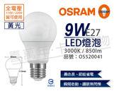 OSRAM歐司朗 LED 9W 3000K 黃光 E27 全電壓 球泡燈 _ OS520041