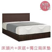 顛覆設計 超值5尺三件房間組(床頭片+床底+獨立筒床墊)白橡色