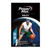 PowerMax 單片包-膝蓋【杏一】