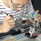 放大鏡 維修用8倍台式多功能放大鏡鐘錶手機電子電路版