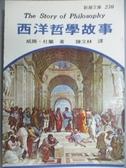 【書寶二手書T3/哲學_JJN】西洋哲學故事_威爾.杜蘭