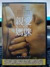 挖寶二手片-P05-165-正版DVD-...