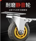 萬向輪 萬向輪子帶剎車承重輪彈力橡膠靜音輪3寸4寸腳輪底座輪轉向輪 新年禮物