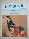 【書寶二手書T8/語言學習_NDE】日本通事典_林綺雲