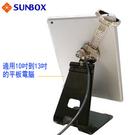 平板電腦立架防盜鎖 (TL-902) SUNBOX慧光