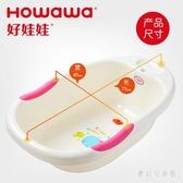 新生兒洗澡盆 初生兒寶寶浴盆嬰兒用品  可坐躺兒童沐浴盆 CJ5699『寶貝兒童裝』