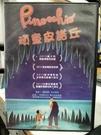 挖寶二手片-B05-066-正版DVD-動畫【頑童皮諾丘】-(直購價)