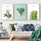 掛畫風格裝飾畫 客廳臥室掛畫小清新綠植床頭畫 現代簡約餐廳壁畫 【全館免運】