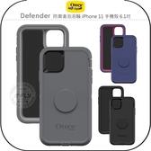 《飛翔無線3C》OtterBox Defender 防禦者泡泡騷 iPhone 11 手機殼 6.1吋│公司貨