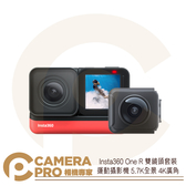 ◎相機專家◎ 暑假優惠 Insta360 One R 雙鏡頭套裝 運動攝影機 5.7K全景 環景 4K廣角 公司貨