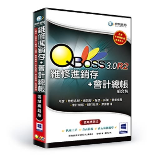 QBoss 維修進銷存+會計 組合包 3.0 R2 【區域網路版】