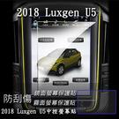 【Ezstick】LUXGEN U5 2...
