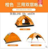 探險者全自動帳篷戶外2-3-4人二室一廳加厚防雨野外露營野營單人(三用6S橙色)