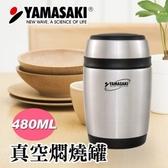 YAMASAKI 山崎家電 真空燜燒罐(內附湯匙) SK-480ML