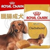 【培菓寵物48H出貨】BHN 法國新皇家飼料《臘腸成犬DSA》7.5KG