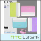 ★Hang H1-5200 馬卡龍行動電源/儀容鏡/HTC X920d/x920e蝴蝶機/X920S Butterfly S 2 3 B810 B830X