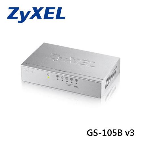 【台中平價鋪】全新 ZyXEL 合勤 GS-105B v3 5埠 桌上型 乙太網路交換器