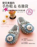 (二手書)寶貝專屬的手作鞋&布雜貨:37+6款媽咪最愛的手作寶貝禮(暢銷增訂版)