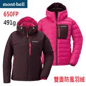 Mont-bell 650FP 鵝絨/羽絨 雙面防風羽絨外套 (1101479 MR/DP 紫紅/桃紅) 女 買就送排汗襪一雙