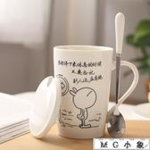 馬克杯 陶瓷杯咖啡杯創意杯子情侶水杯
