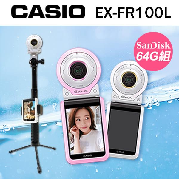 64G自拍組合 CASIO FR100L FR-100L 超廣角 防水 防塵 運動攝影 24期零利率