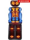 按摩椅 全自動多功能頸椎腰部靠墊家用全身按摩器電動按摩椅子老人沙發椅 米家WJ