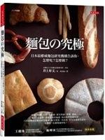 二手書 《麵包の究極: 日本最權威麵包研究機構告訴你,怎麼吃?怎麼做?》 R2Y 9865770318
