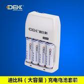 充電套裝 4節AA 5號 2750毫安培可充電電池 含充電器 千千女鞋