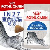 【zoo寵物商城】 FHN 新皇家飼料《室內成貓IN27》2kg