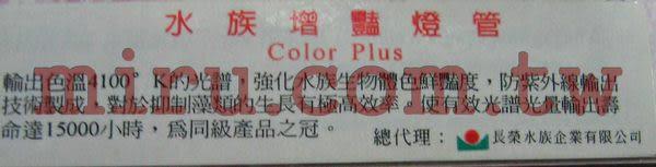【西高地水族坊】德國Dennerle丹尼爾 水族增艷燈管(38W)