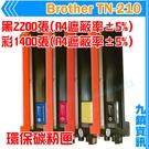 九鎮資訊 Brother TN-210 環保碳粉匣 HL-3040CN/MFC-9010CN/MFC-9120CN