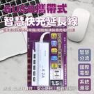 免運【用昕】6USB攜帶式智慧快充延長線(展開全長約1.5m)/延長線/節能/USB
