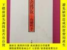 二手書博民逛書店罕見日文原版書《父の詫び狀》Y423171 向田邦子 文春文庫 出版1981