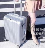 拉桿箱 旅行箱男女密碼拉桿箱萬向輪24寸ins網紅行李箱20寸登機箱【免運快出】
