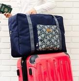 ✭慢思行✭【B43】花色折疊收納行李包 防潑水 大容量 旅行 置物 手提袋 儲物 拉鍊 分類 便攜