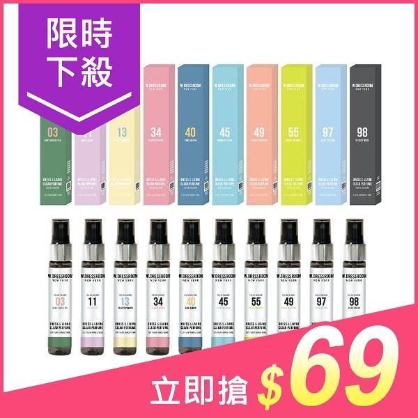 韓國W-DRESSROOM 衣物居家香氛噴霧(30ml)攜帶瓶 款式可選【小三美日】BTS愛用 原價$79