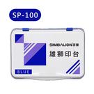 【雄獅】SP-100 雄獅印台(藍、紅兩款)