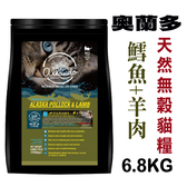 ◆MIX米克斯◆  奧藍多   天然無穀貓鮮糧 阿拉斯加鱈魚+羊肉 6.8kg (送400g*2包) 全貓用